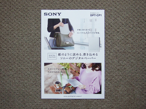 【カタログのみ】SONY DPT-CP1 2018.04 検 デジタルペーパー DPTA