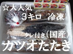 ☆業務用** タレ付 国産 1本釣り カツオたたき 3キロ 冷凍