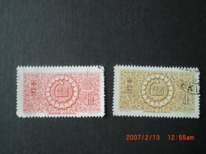 貯蓄キャンペーン 2種完 注文消し 1956年 中共・新中国 VF/NH  特17