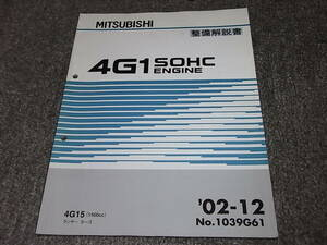 O★ ランサー カーゴ CS2V 4G15 SOHC エンジン 整備解説書 '02-12