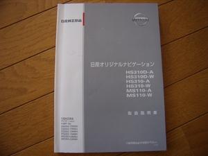 日産純正ナビ 取扱説明書 HS310D/310/MS110