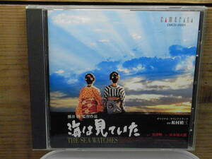 The sea is the original soundtrack band booklet