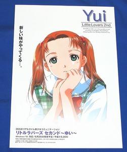 [チラシ][Windows95]リトルラバーズ セカンド ゆい Little Lovers 2nd Yui◆販促チラシ
