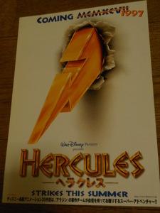希少 当時物 1997年 公開 映画 チラシ WALT DISNEY Pictures HERCULES ヘラクレス ウォルトディズニー 横約18cm 縦約26cm 送料120円