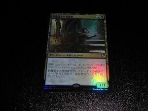 FOIL/魔道士の浸透者/Shadowmage Infiltrator/日本語版/MTG1枚