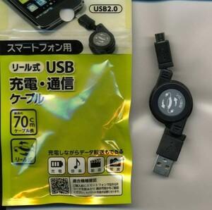 新品★スマートフォン用 microUSB 転送・充電 USBケーブル リール式 約70cm ★~★Android★v