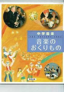 ★中学音楽教科書★中学器楽 音楽のおくりもの★教育出版★平成27年発行