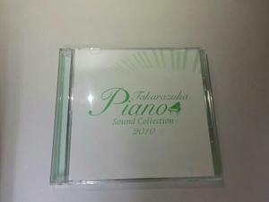 宝塚歌劇団 2010 Takarazuka Piano Sound Collection