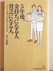 『5年後、金持ちになる人 貧乏になる人』 田口智隆 稼ぐ力 仕事 お金 新書 ★同梱OK★