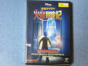 少年マイロの火星冒険記 ◆レンタル版 (日本語吹替付)