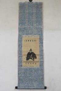 【文明館】木版画「御真筆御影 大野宮社中」掛軸/日本画美術f52
