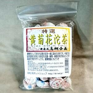 5★黄菊花沱茶 プーアルティー 菊の花入りとう茶 30個 大阪聯輝