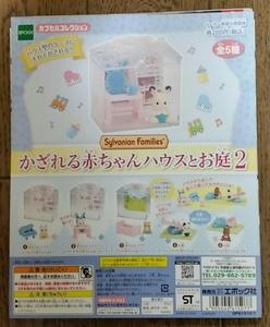 【ガシャポン販促用正規DP紙】シルバニアファミリー かざれる赤ちゃんハウスとお庭2