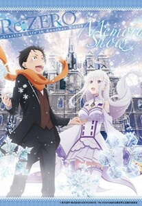 OVA Re:ゼロから始める異世界生活 Memory Snow アニメジャパン2018&アニメイト限定特別前売券特典 A3タペストリー ナツキ・スバル&エミリア