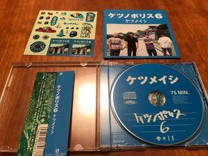 ケツメイシ ケツノポリス6 アルバム CD 帯付き シール付き