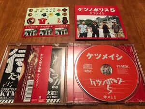 ケツメイシ ケツノポリス5 アルバム CD 帯付き シール付き