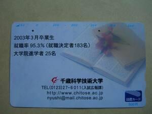 ◆図書カード 千歳科学技術大学  使用済 USEDの商品画像