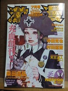 激漫  Vol.26     2000年7月号          ワニマガジン社