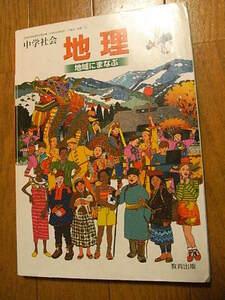 教科書 中学社会 地理 地域にまなぶ 教育書籍 平成23年1月20発行版!