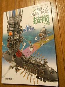 教科書 中学 「新しい技術・家庭 技術分野」 東京書籍 平成23年2月10発行版!