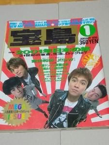 宝島 1990年1月号 表紙 ジュンスカ、今井寿 BUCK-TICK、森山達也 THE MODS、奥田民生、かまいたち、BAKU、
