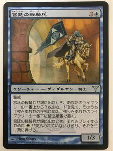 DIS 宮廷の軽騎兵 日本語1枚 ディセンション pauper パウパー