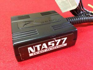 安心返品可&送料一律 データシステム TVキットオート NTA577 (NTV177と同適合)