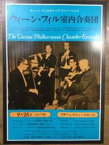 ウィーン・フィル室内合奏団 日本公演 1974/9/28 チラシ B5版