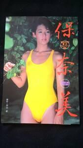 鈴木保奈美 写真集 86 カネボウ 夏のキャンペーンGAL 水着 セクシー 即決 絶版