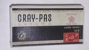 昭和レトロ 櫻商会 クレパス CRAY-PAS 16色 未使用品