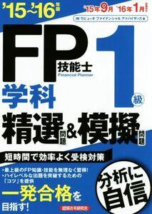 FP技能士1級 学科 精選問題&模擬問題(15-16年版)