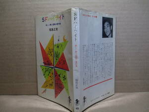◇福島正実『 SFハイライト 』三一書房新書;1965年;初版;かばー装幀・本文カット:真鍋博;