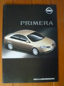 旧車 カタログ 日産 プリメーラ 2種セット ニッサン NISSAN 日産プリンス 自動車