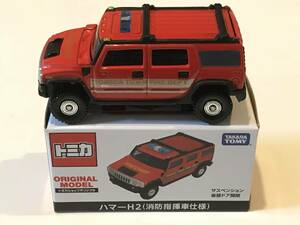トミカ トミカショップオリジナル ハマー H2 (消防指揮車仕様)