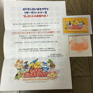 【懸賞 当選品】2008 ポケモン だいすきクラブ オリジナル 図書カード 非売品 限定 ポケットモンスター ピカチュウ
