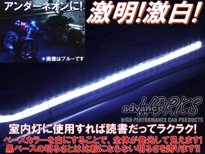 白ホワイト 60センチLEDチューブライト 防水 12V車用 カット可能 3M両面テープ付 バイク アンダーネオン 室内 ドアランプ テープライト