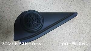 トヨタ カローラルミオン ドアスピーカー左(ツイッター)