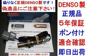 5年保証★ポン付け★正規品DENSO製O2センサー36531-PCA-004 CR-V RD1 RD2 TORNEO トルネオ CF3 CF4 CF5 CL1 CL3ラムダセンサー36531PCA004