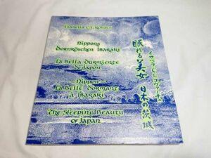 眠れる美女日本の茨城―文化交流史の万華鏡 2001 イサベラ・C.L.コヴァーチュ