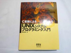 C言語によるUNIXシステムプログラミング入門 河野 清尊