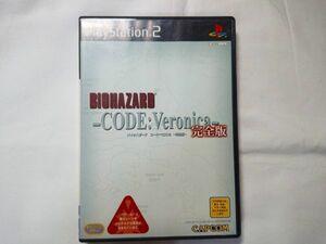 バイオハザード コード:ベロニカ完全版 カプコン