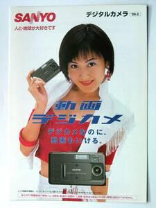[ catalog only ]3324*SANYO Sanyo animation digital camera DSC-X110 SX1Z *1999 year 2 month version