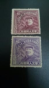中国切手 解放区切手 毛沢東 未使用美品 1949年