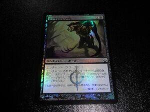 FOIL/ファイレクシア化/Phyresis/日本語版/MTG1枚