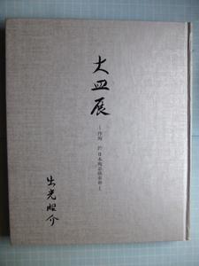 Ω 陶芸*出光昭介(現・出光興産名誉会長・出水美術館)の陶芸『大皿展』平成17年・東京日本橋・壺中居で開催*署名入、挨拶状有。