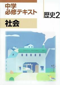 ★中学塾用教材★中学必修テキスト歴史2