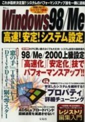 宝島社 Windows98 / Me 高速!安定!システム設定