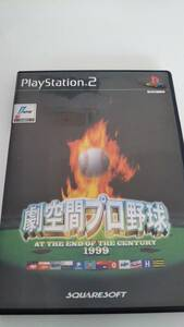 プレステ2 劇空間プロ野球 1999 PlayStation2 中古