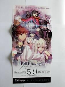 Fate stay night Heaven's Feel  販促用告知ポスター(サイズ:縦630mm×横297mm=A4サイズの三つ折り)1枚