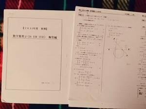 駿台 数学重要β(IAIIBIII) 15年 三森先生 駿台 河合塾 鉄緑会 代ゼミ Z会 ベネッセ SEG 共通テスト
